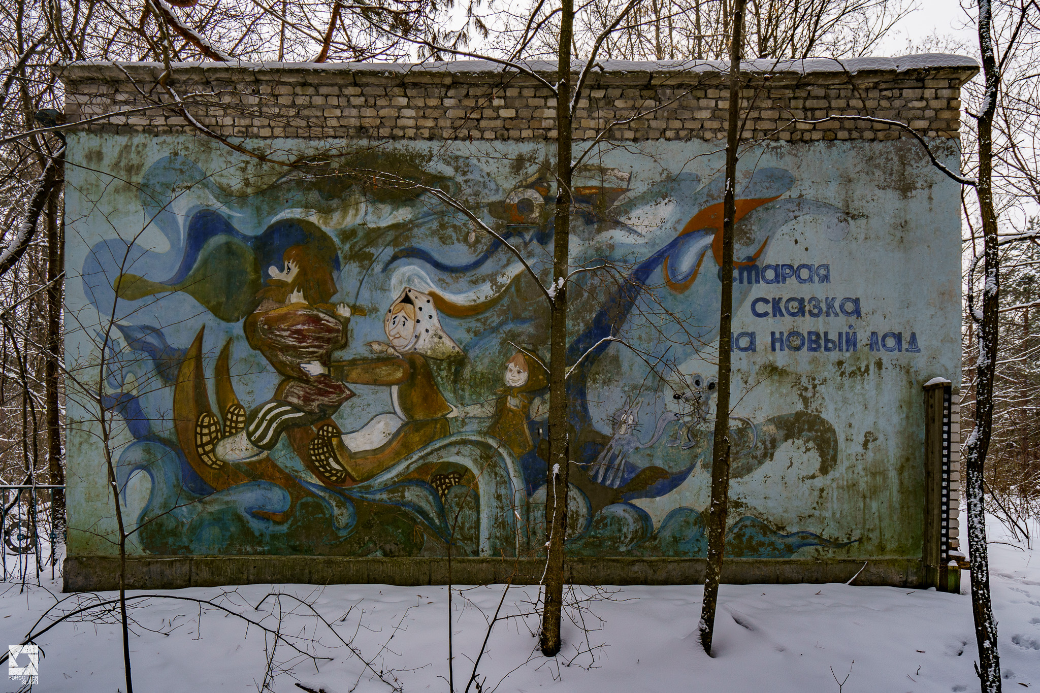 Chernobyl-2 Playground Artwork